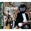 ズーラシアンウッドウインズ/森のメリーゴーランド 【CD DVD】