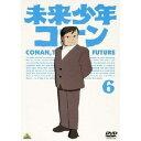 未来少年コナン 6 【DVD】