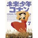 未来少年コナン 7 【DVD】