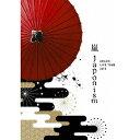 嵐/ARASHI LIVE TOUR 2015 Japonism 【DVD】