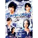 【送料無料】コード・ブルー ドクターヘリ緊急救命 【DVD】...