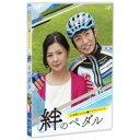 24時間テレビ42ドラマスペシャル 「絆のペダル」 【DVD】