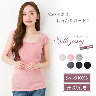 Silk 100% Jersey inner with armpit sweat removing pad made in Japan