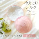 冷えとりシルク ブラパッド シルクとコットンの5重構造 日本製【こだわりシルク】【シルク100%】【冷えとり】【敏感肌 低刺激】