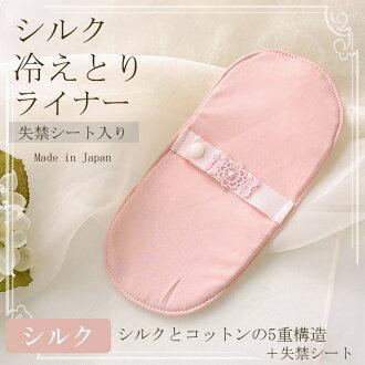 冷eto,日本製造的襯墊、 尿失禁床單用絲綢和棉 5 結構