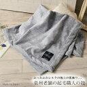 極上家蚕 シルク毛布 ハーフサイズ 日本製 匠の技でふわふわ起毛 グレー