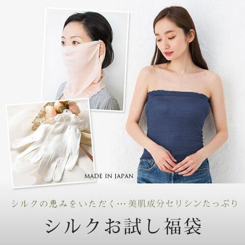 美肌成分セリシンたっぷり シルクお試し福袋 日本製 レディース 肌側シルク ネイビー ピンク ホワイト 白