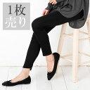 シルク100% レギンス 日本製 ウォッシャブル 敏感肌 レディース 黒 ブラック M-L