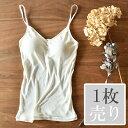 シルク100% テレコ カップ付きキャミソール 日本製 レディース 汗取りインナー オフホワイト白 ピンク ブラウン ベージュ グレー ブルー M/L