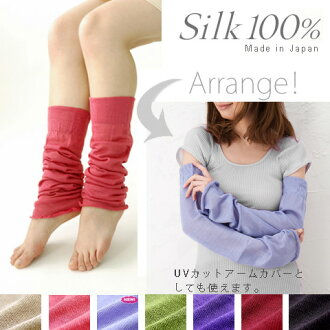 Leg warmers silk soft loose made by Japan.