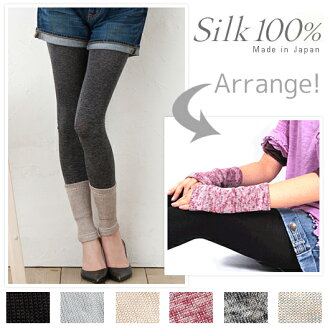 Silk arm & leg warmers