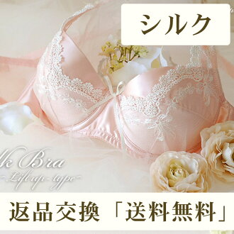 • Silk lift-up Bra