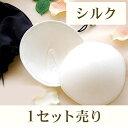 新世代ブラ Sphere カップ裏シルク 日本製【こだわりシルク】【パッド】【敏感肌 低刺激】