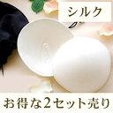 【お得な2セット売り】新世代ブラ Sphere カップ裏シルク 日本製【こだわりシルク】【パッド】【敏感肌 低刺激】