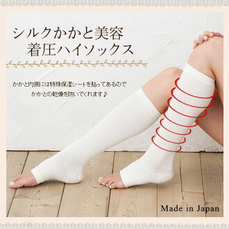 -40% Silk heels beauty ♪ rested legs ringtone pressure socks fs3gm
