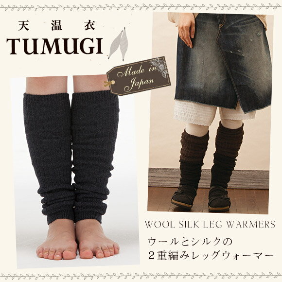 天温衣TUMUGI ウールとシルクの2重編みレッグウォーマー