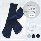 【Men''s】シルク5本指靴下【こだわりシルク】【目的吸収】【楽ギフ包装】【あったか 保温】