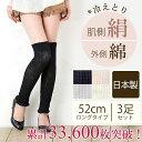 シルク レッグウォーマー3足セット 日本製 男女兼用 52cmロング 肌側シルク外側コットンの2重構 ...