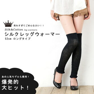 シルクレッグウォーマー sold here is 1 foot ankle warmers fs3gm