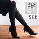 SALE!超のび シルク タイツ 日本製 《90デニールくらいの厚み》 肌側シルク レディース ブラック 黒タイツ M/L