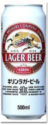 キリン ラガービール500缶