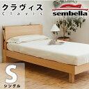 センベラ ベッドフレーム クラヴィス シングル すのこ/ウッドスプリング 収納付き コンセント付き F☆☆☆☆(フォースター) sembella
