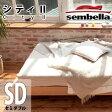 【割引品】センベラ ベッドフレーム シティ2 セミダブル すのこ/ウッドスプリング ロータイプフレーム F☆☆☆☆(フォースター) sembella