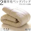 2層羊毛ベッドパッド ダブル ウール 100% たっぷり2.8kg入りの 極厚タイプ 羊毛 フランスウール使用 消臭 ベッドパット 敷き布団としてもOK 特注 別注 サイズオーダー可