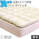 【半額以下】ベッドパッド クイーン / クィーン 洗える 厚手の清潔ダクロンベットパッド ホコリが出にくい丸洗い可能なわたを使用 ベットパット 特注 別注 サイズオーダー可