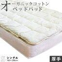 【半額以下】ベッドパッド シングル 厚手 オーガニックコットン わた入り 安心安全なオーガニック 綿スムース生地 ベッドパット ベットパット 特注 別注 サイズオーダー可