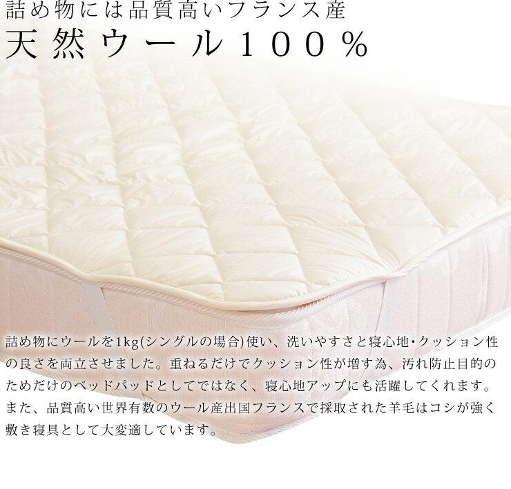 洗えるウール ベッドパッド セミダブル フラン...の紹介画像2