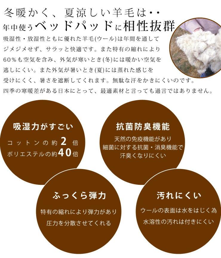 洗えるウール ベッドパッド セミダブル フラン...の紹介画像3