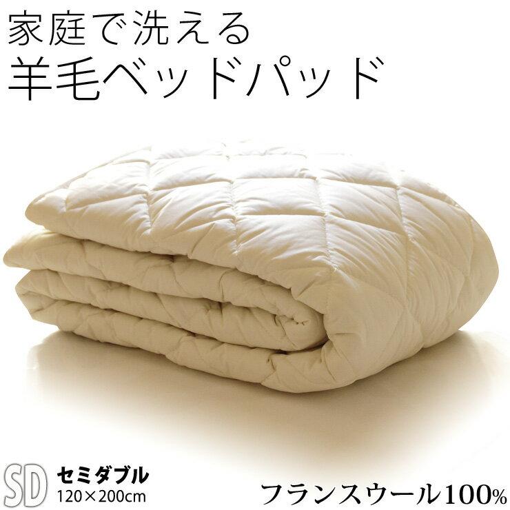 洗えるウール ベッドパッド セミダブル フランス...の商品画像
