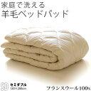 洗えるウール ベッドパッド セミダブル フランス産羊毛100%1.2kg入り ウォッシャブル