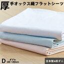厚手 フラットシーツ ダブル180×260cm 防ダニ オックスフォード織り 綿100% 日本製