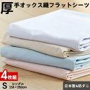 【4枚組 1枚あたり2,129円】フラットシーツ シングル 厚手オックス織 綿100%