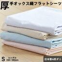厚手 フラットシーツ シングル150×250cm 防ダニ オックスフォード織り 綿100% 日本製 シーツ ホテル仕様 厚地 国産 無地カラー