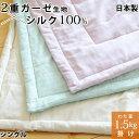 【半額以下】真綿布団 掛けタイプ 1.5kg シングル シルク 絹 真綿肌掛け布団 掛け布団 2重