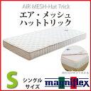 マニフレックス エアメッシュ ハットトリック シングル 軽量 高反発 快眠 長期保証 メッシュ生地 洗える ベッド用マットレス