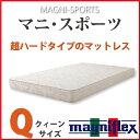 マニフレックス マニスポーツ クイーン ハードタイプ 軽量 高反発 快眠 長期保証 ベッド用マットレ ...