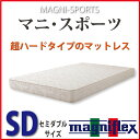 マニフレックス マニスポーツ セミダブル ハードタイプ 軽量 高反発 快眠 長期保証 ベッド用マット ...