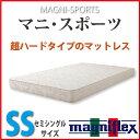 ■限定クーポン■マニフレックス マニスポーツ(セミシングル) ハードタイプ 軽量 高反発 快眠 長期保証 ベッド用マットレス