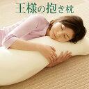 王様の抱き枕 標準サイズ 【マルチ枕プレゼント】専用カバー付き 王様の夢枕 シリーズ 抱き