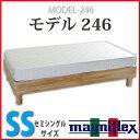 ■限定クーポン■マニフレックス モデル246(セミシングル) 軽量 高反発 快眠 長期保証 ベッド用マットレス