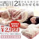 【期間限定特価】西川 毛布 シングル 2枚合わせ毛布 あったか 上質2kgタイプ マイヤー合わせ毛布 衿付き 昭和西川