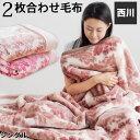 【割引品】西川 毛布 シングル 2枚合わせ毛布 あったか 暖かい 上質2kgタイプ マイヤー合わせ毛布 衿付き ブランケット 2枚合せ 昭和西川