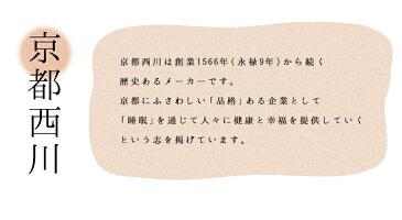京都西川製