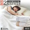 西川 毛布 シングル 2枚合わせ毛布 ハイボリューム 極厚2.4kgタイプ 厚手 マイヤー合