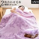 西川 毛布 シングル 2枚合わせ毛布 軽量 1.8kgタイプ マイヤー合わせ毛布 衿付き 昭和西川