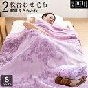 西川 毛布 シングル 2枚合わせ毛布 軽量1.8kgタイプ ...